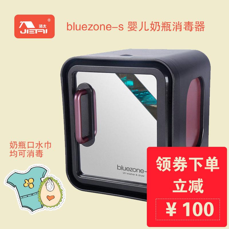 洁太bluezone-s多功能紫外线奶瓶消毒器消毒锅消毒柜带烘干酷黑
