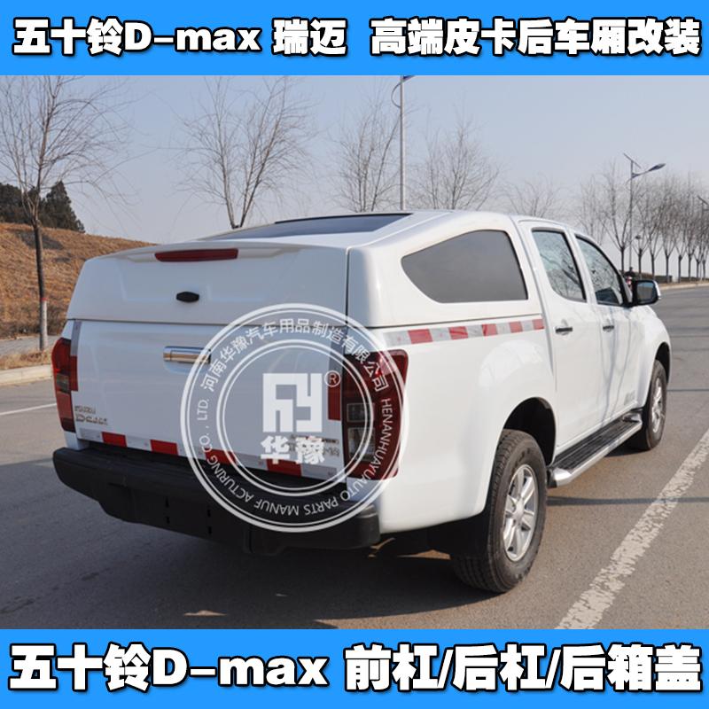 江西五十铃D-Max/瑞迈皮卡改装后盖多变体后箱盖d-max改装平盖
