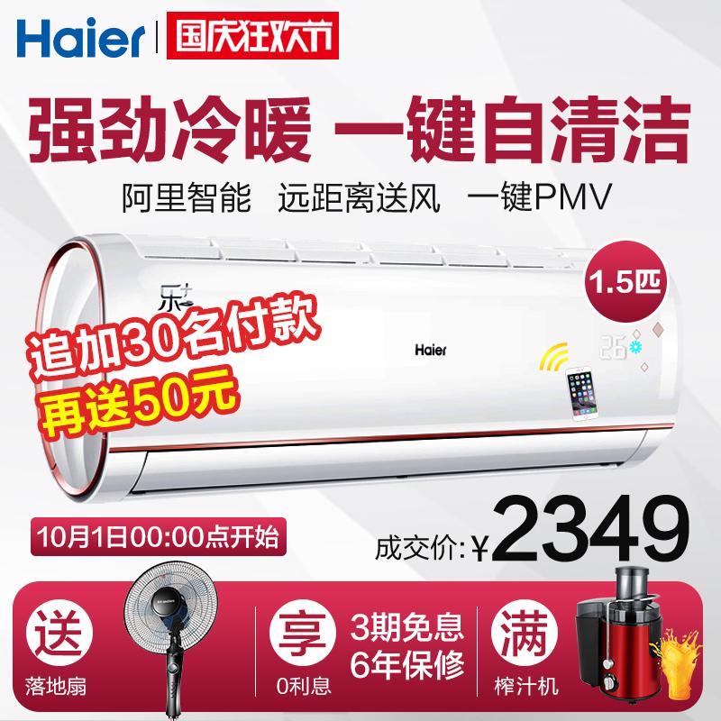 海尔空调挂机1.5匹冷暖壁挂式Haier-海尔 KFR-32GW-16TMAAL13U1