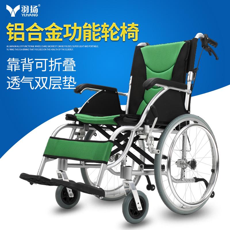 羽扬轮椅折叠轻便便携老人手推车超轻老年人残疾人代步车四轮车