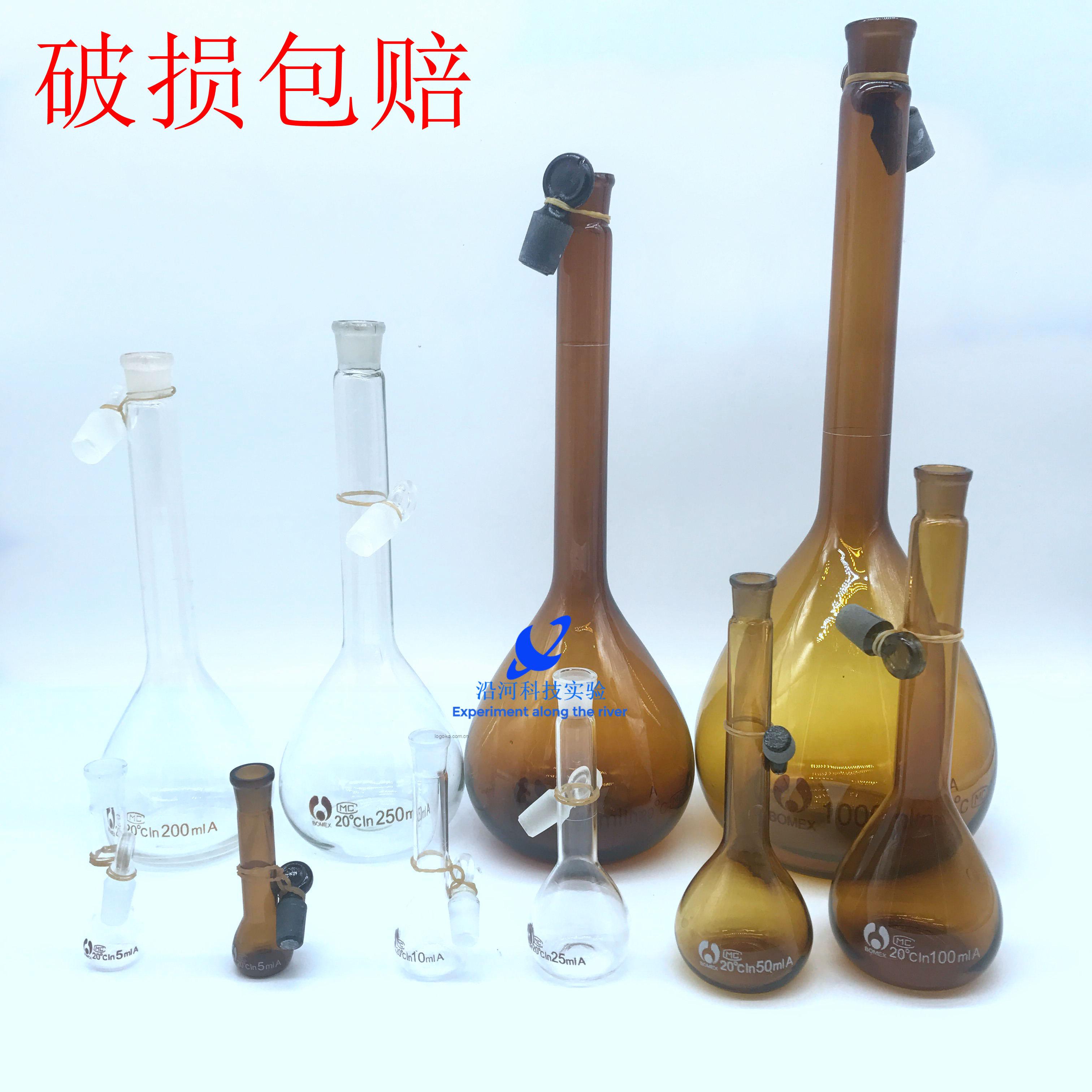 透明棕色 玻璃容量瓶1 2 5 10 20 25 50 100 250 500 1000ml A级