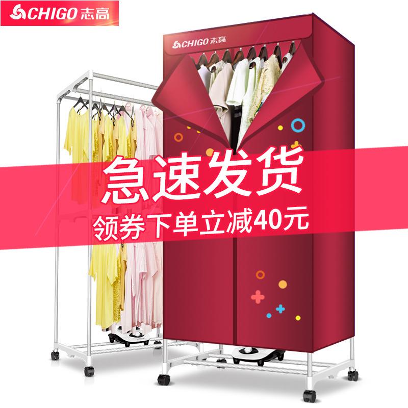 志高干衣机家用静音省电烘干机衣服速干衣小型风干机迷你烘衣机架