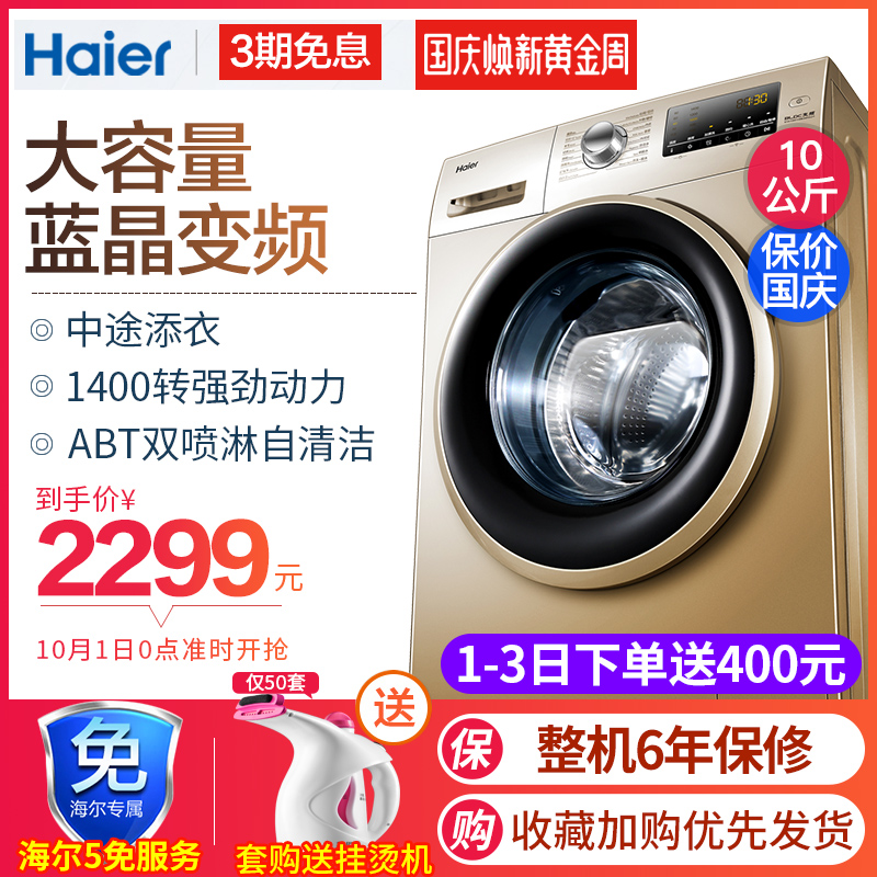 海尔全自动洗衣机滚筒 10公斤家用智能变频大容量EG10014B39GU1