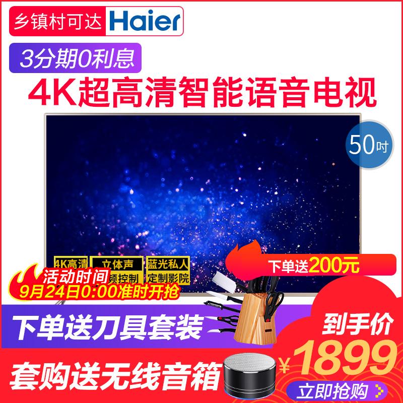 Haier-海尔 LS50A51 50英寸智能网络液晶海尔电视平板电视机55