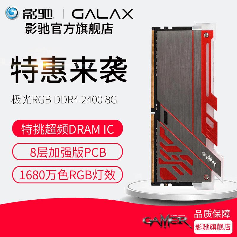 影驰GAMER RGB DDR4 2400-3000 8G单条极光Ⅱ 呼吸灯台式机内存条