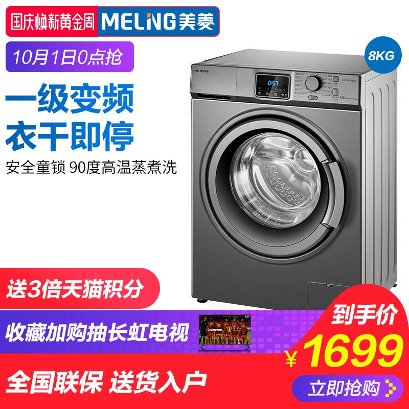 MeiLing-美菱 XQG80-98BE1智能变频滚筒洗衣机8公斤全自动家用