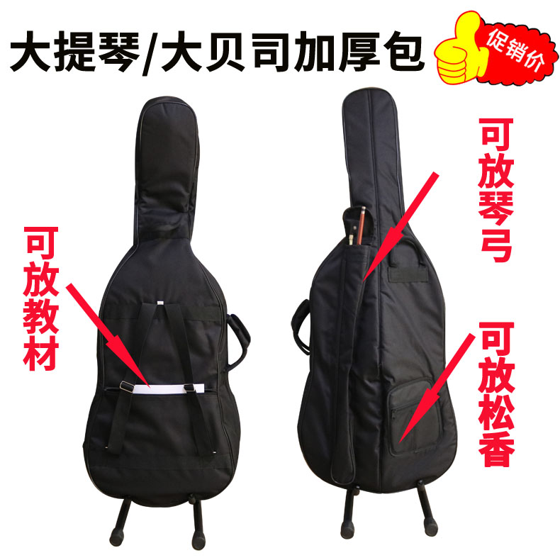 Special high-grade padded bass cello bag bag large bass waterproof double shoulder cello accessories