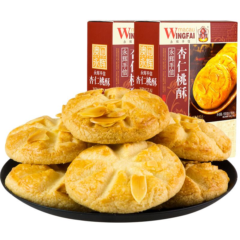 永辉葡式风味杏仁合桃酥饼干传统糕点广东特产手信下午茶点