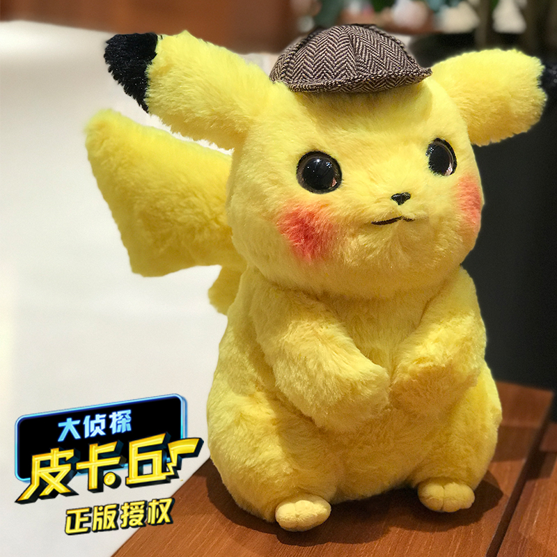 正版大侦探皮卡丘毛绒公仔pokemon玩具抱枕电影明星同款可爱玩偶