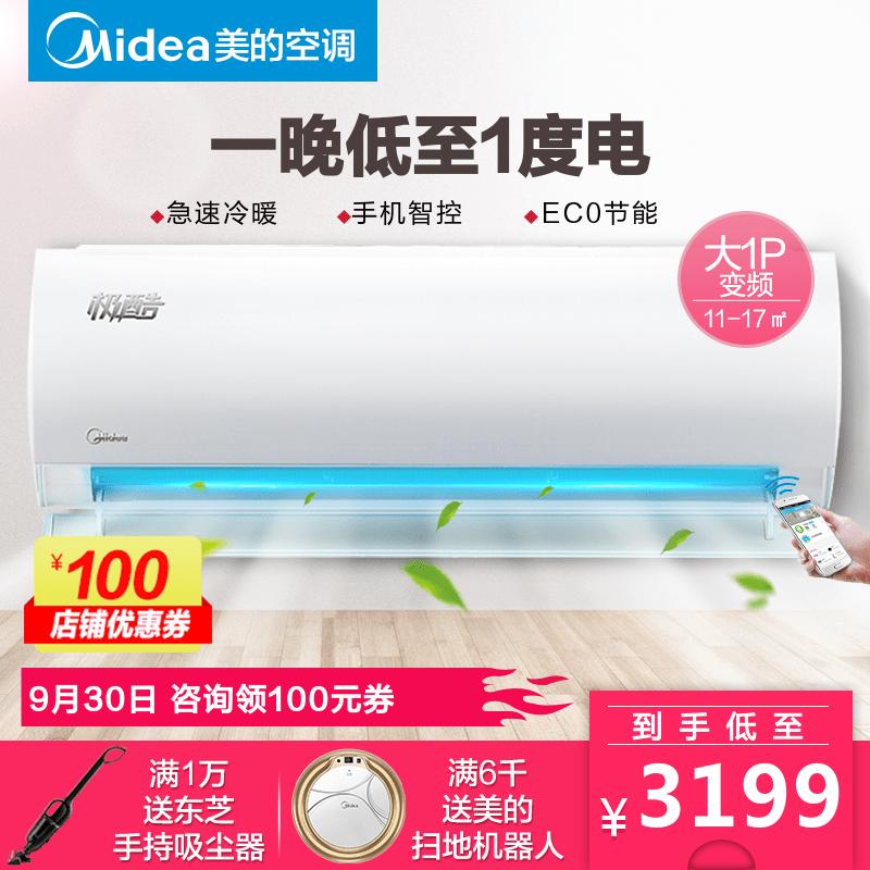 Midea-美的 KFR-26GW-WXDA1@大1匹变频冷暖壁挂式家用冷暖空调