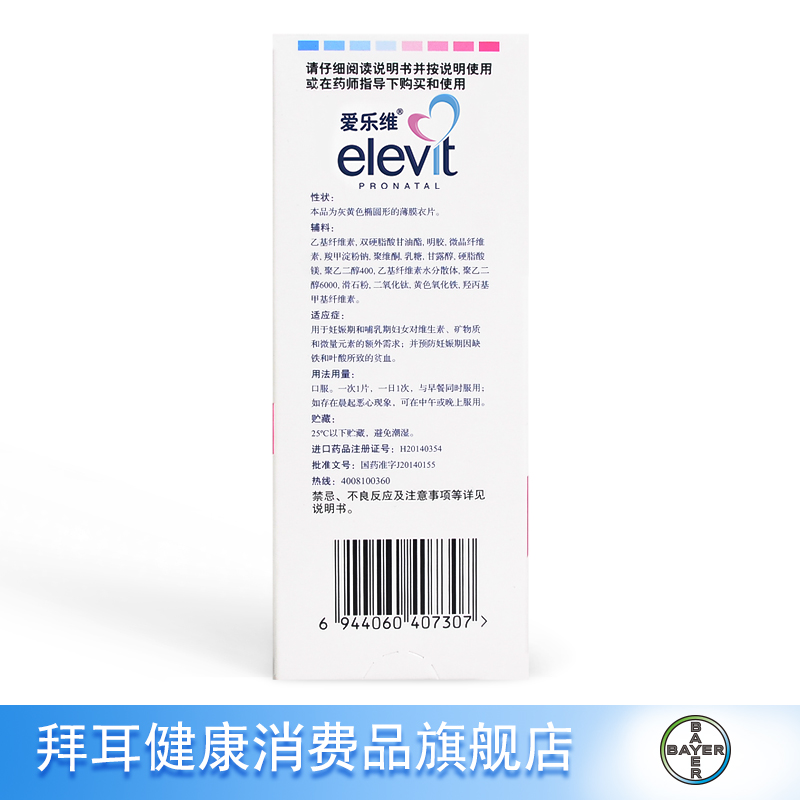 Protovit generic. Price of protovit. Uses, Indications and Description