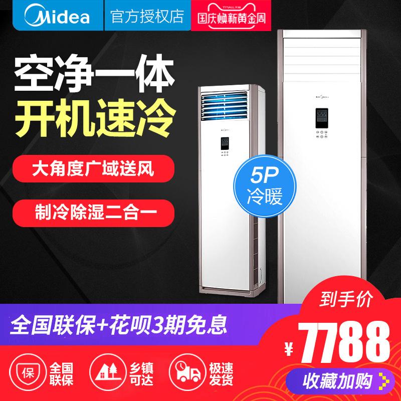 Midea-美的 KFR-120LW-SDY-PA400(D3)大5匹P柜机立式冷暖空调380V
