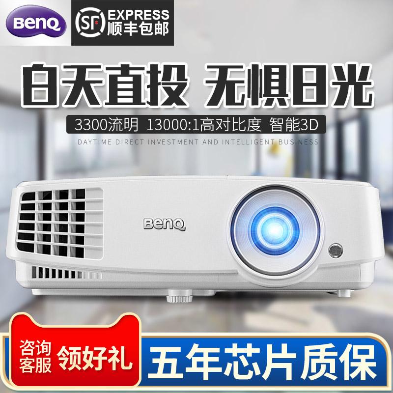 ~BENQ-明基智能3D投影仪家用高清ms517H无线办公投影机白天直投