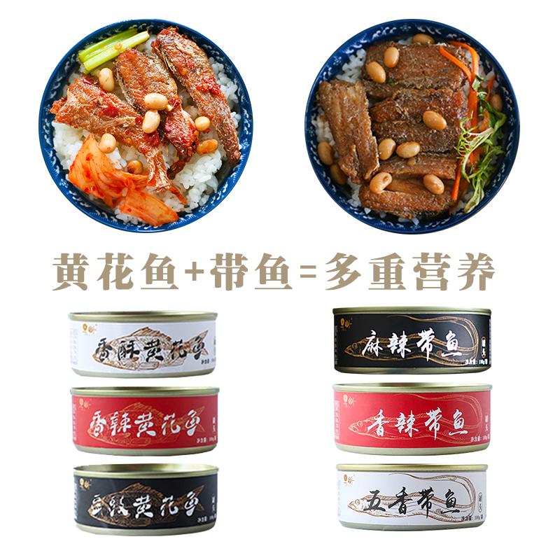 林家铺子 黄花鱼带鱼罐头组合 100g*6罐*2