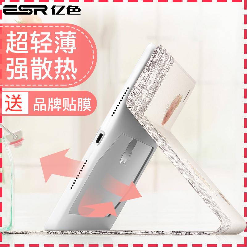 亿色 iPad pro9.7保护套苹果平板电脑10.5英寸Padpor壳超薄全包新