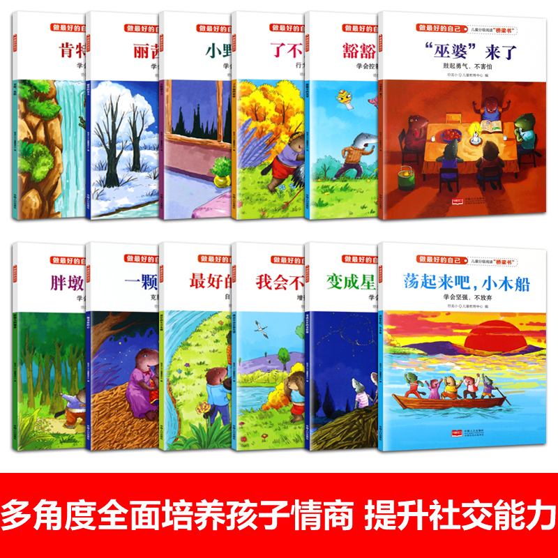 First Grade Extracurricular Reading With Pinyin Full Set Of 12