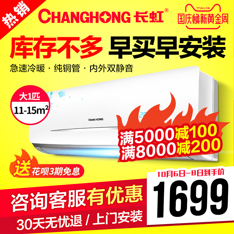 长虹 大1匹壁挂式冷暖挂机空调Changhong-长虹 KFR-26GW-DIDW3+2
