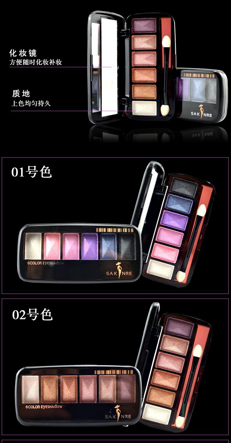 创鸿化妆品专营_Sakinre/莎琪丽品牌产品评情图