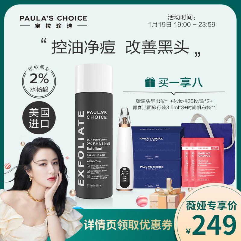Paula's Choice 宝拉珍选 2%水杨酸焕采精华液 118ml 送化妆棉35枚
