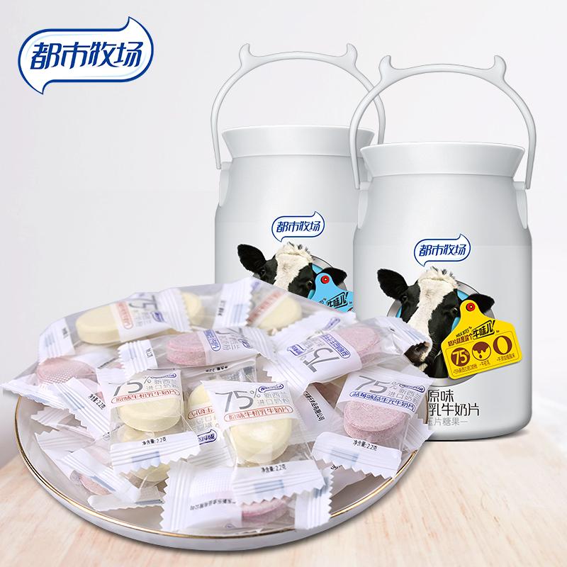 【都市牧场】益生元儿童干吃奶片2罐装