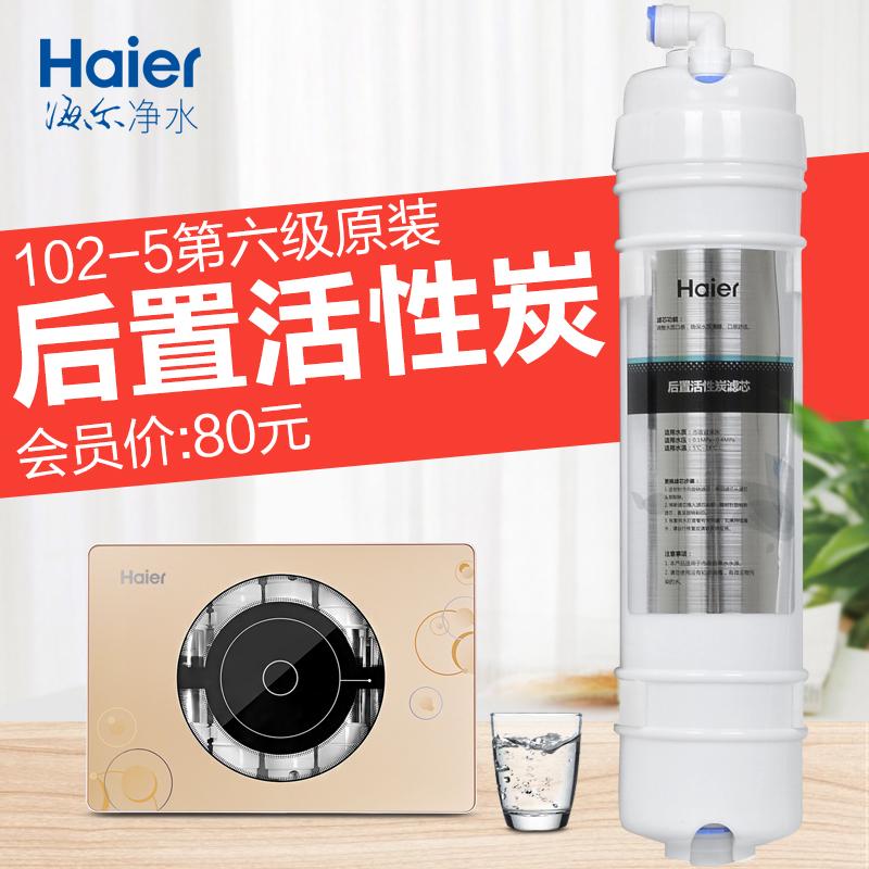 海尔净水器HU102-5第六级后置活性炭原装滤芯T33