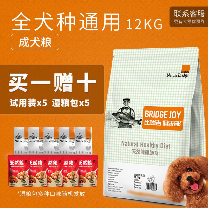 比瑞吉俱乐部成犬粮12kg博美比熊金毛边牧幼犬小中大型通用型狗粮