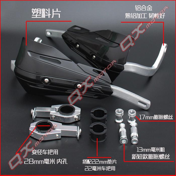 越野摩托车护手护弓改装新款铝合金分体护手挡风通用安装夹子护罩