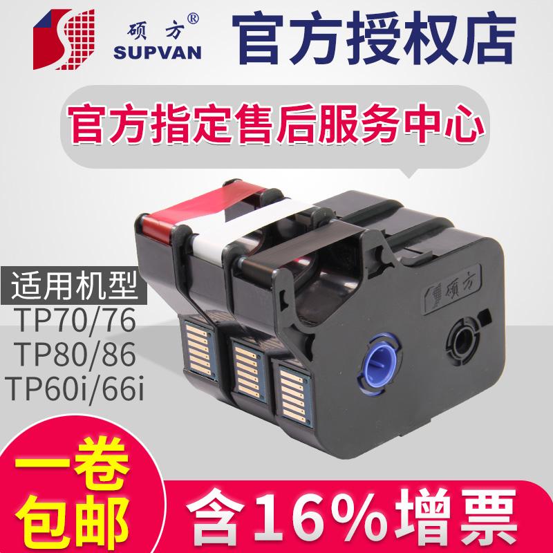 硕方线号机tp70 TP76色带TP-R1002B号码机打码机打号机线号机套管打印tp60itp66i线号机黑色色带TP-R100B打印