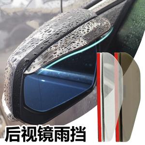 通用型汽车后视镜防雨雨眉晴雨挡雨眉挡倒车镜挡雨板反光镜遮雨挡