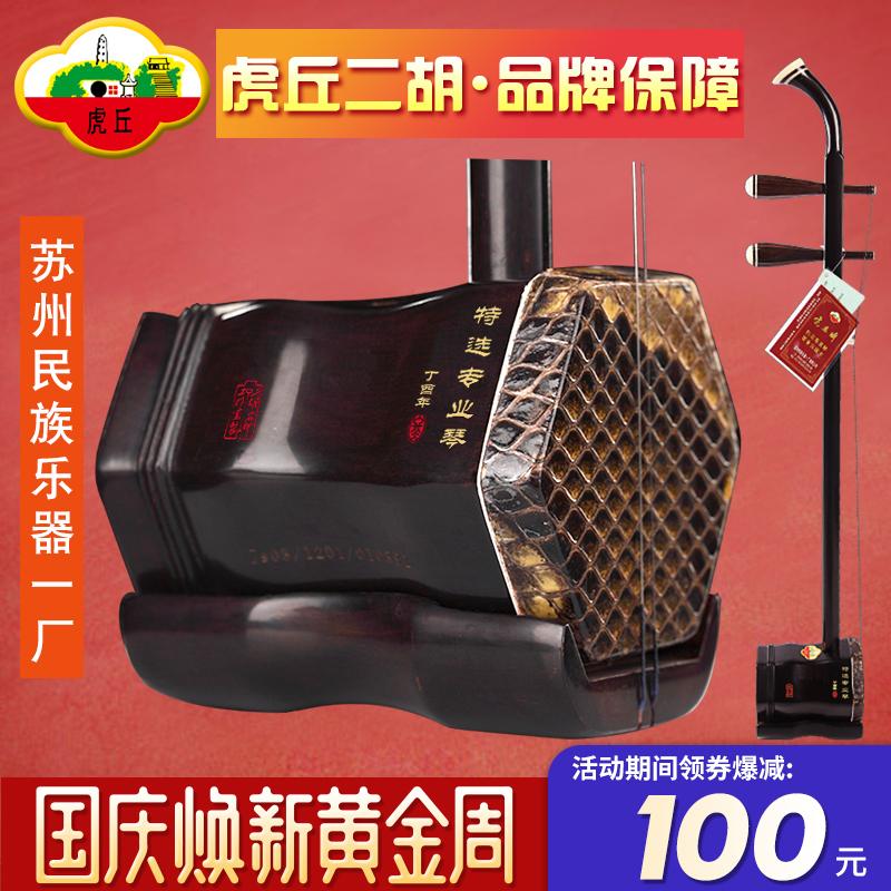 虎丘牌红木二胡成人专业初学者考级演奏苏州乐器厂家直销正品胡琴