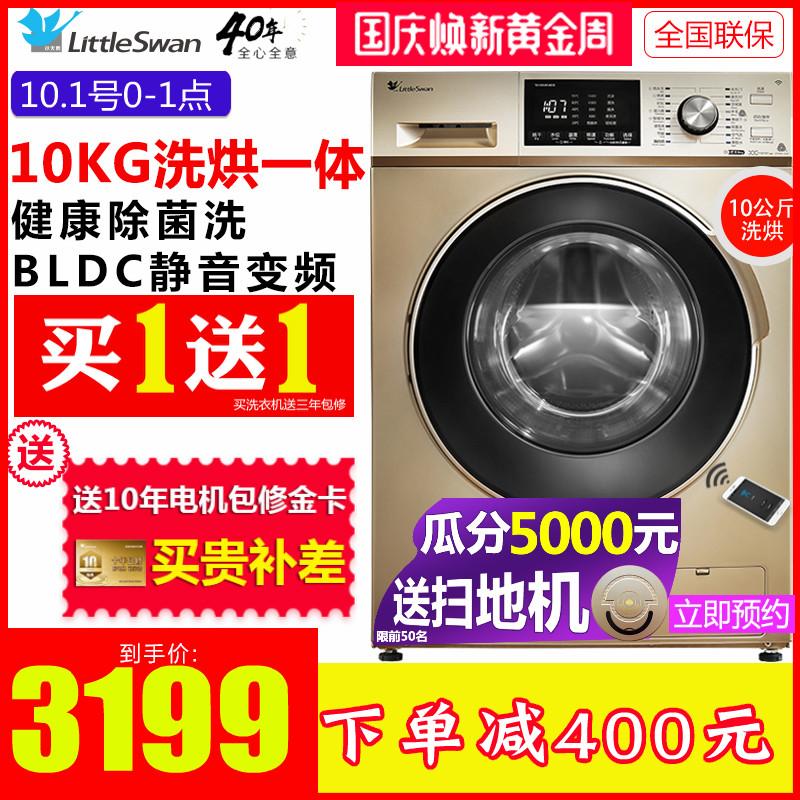 小天鹅洗烘一体滚筒洗衣机家用10公斤变频全自动静音TD100V81WDG