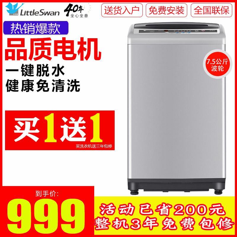 小天鹅宿舍家用7.5公斤全自动波轮迷你小型洗脱一体洗衣机TB75V20