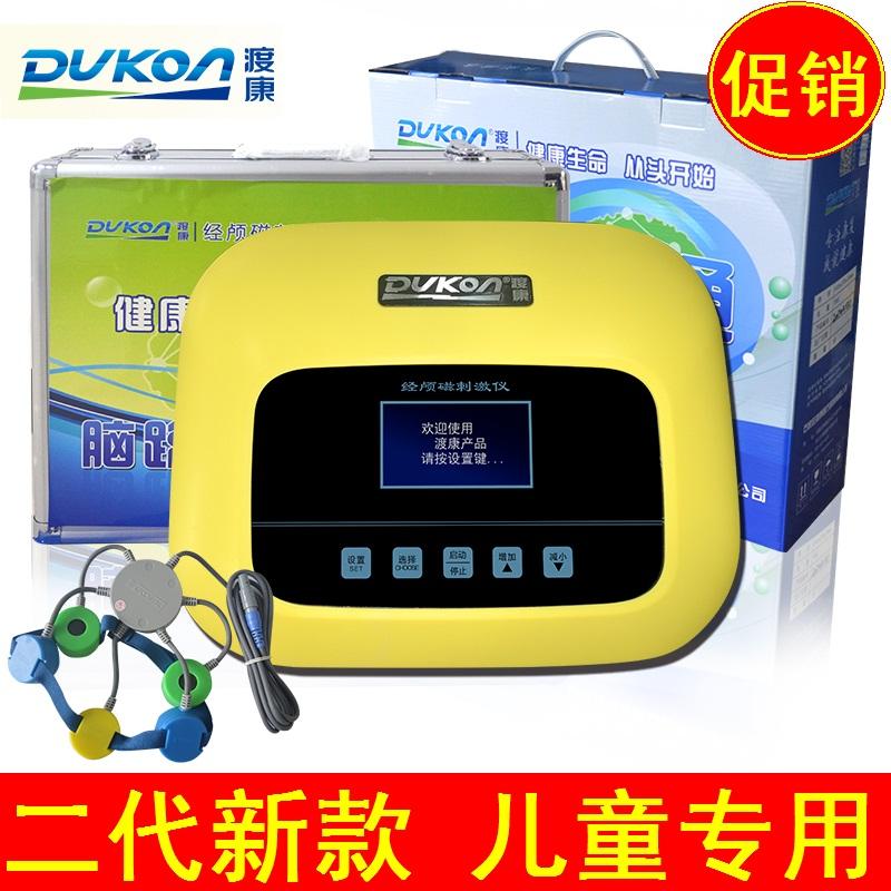 DUKON渡康经颅磁刺激仪脑循环治疗仪缺血性脑血管疾病治疗仪
