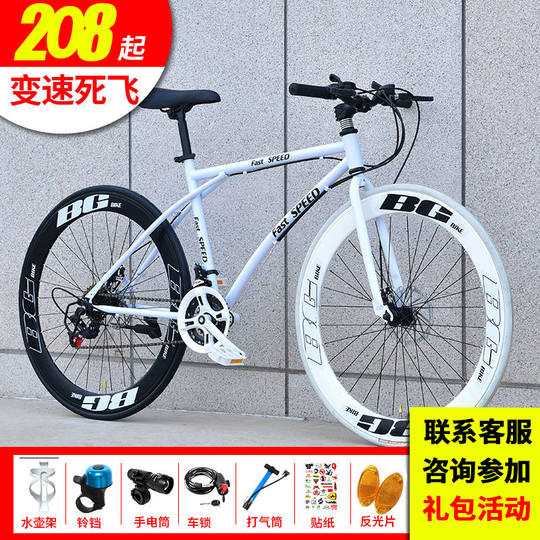 Chow Chow variable dead fly bicycle male and female adult 700C road bike racing double disc brake student shift bicycle