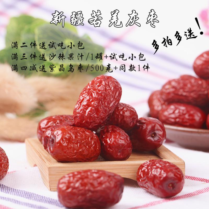 新货新疆原生态特级若羌小灰枣免洗孕妇即食红枣 零食 煲粥 干吃