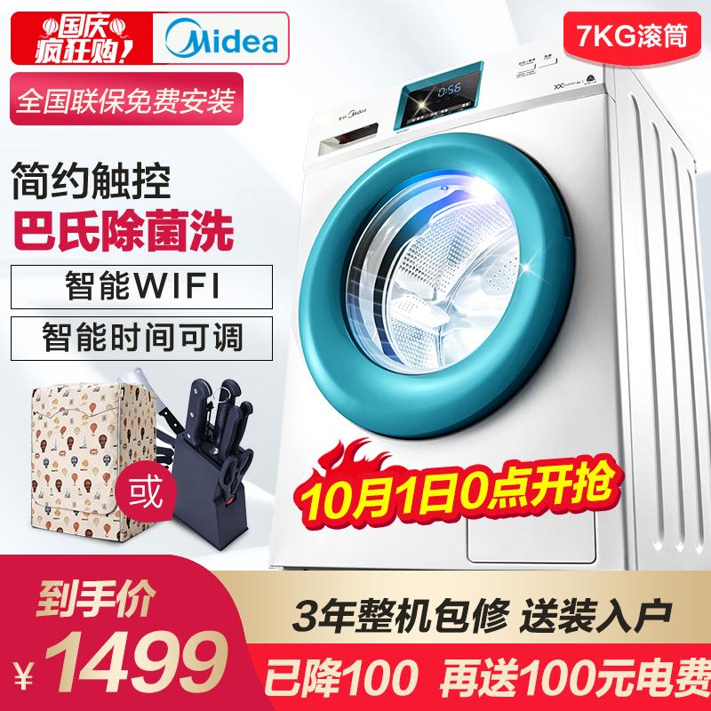 美的MG70V30WDX变频智能滚筒洗衣机全自动7kg公斤家用静音小型薄