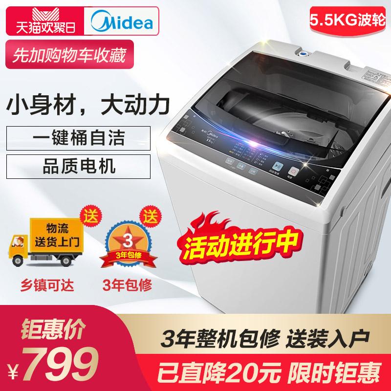 美的MB55V30全自动洗衣机5.5公斤波轮5kg迷你小型家用6单筒宿舍