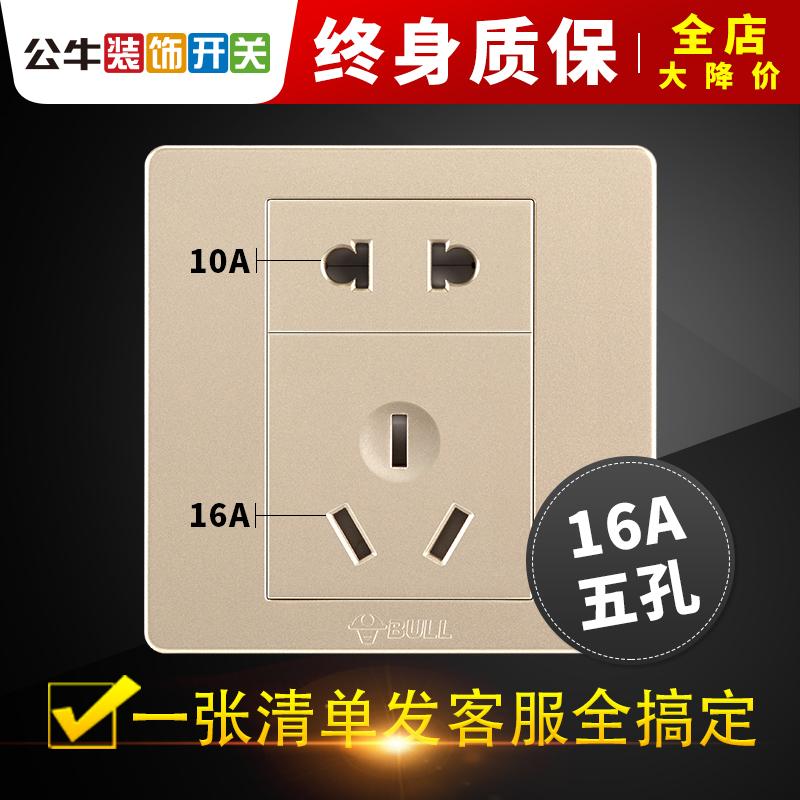 公牛开关插座16A空调五孔二三插电源热水器插座面板暗装香槟金色