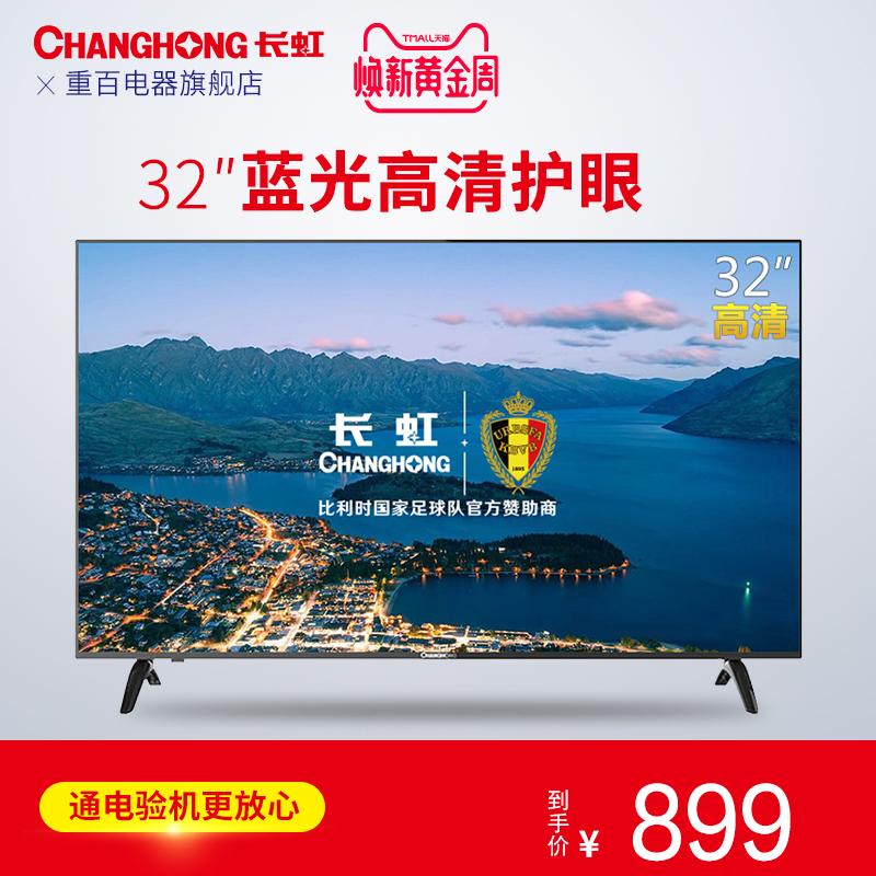 Changhong-长虹 32M1 32英寸窄边液晶平板卧室电视蓝光led节能40