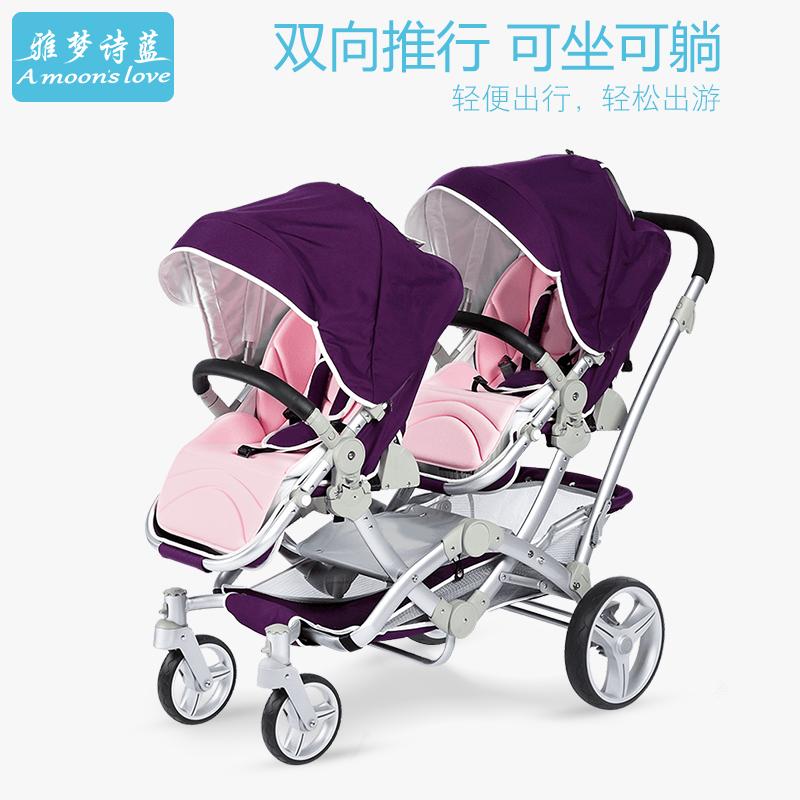 香港雅梦诗蓝双胞胎婴儿推车双高景观婴儿手推车双人前后可坐可躺