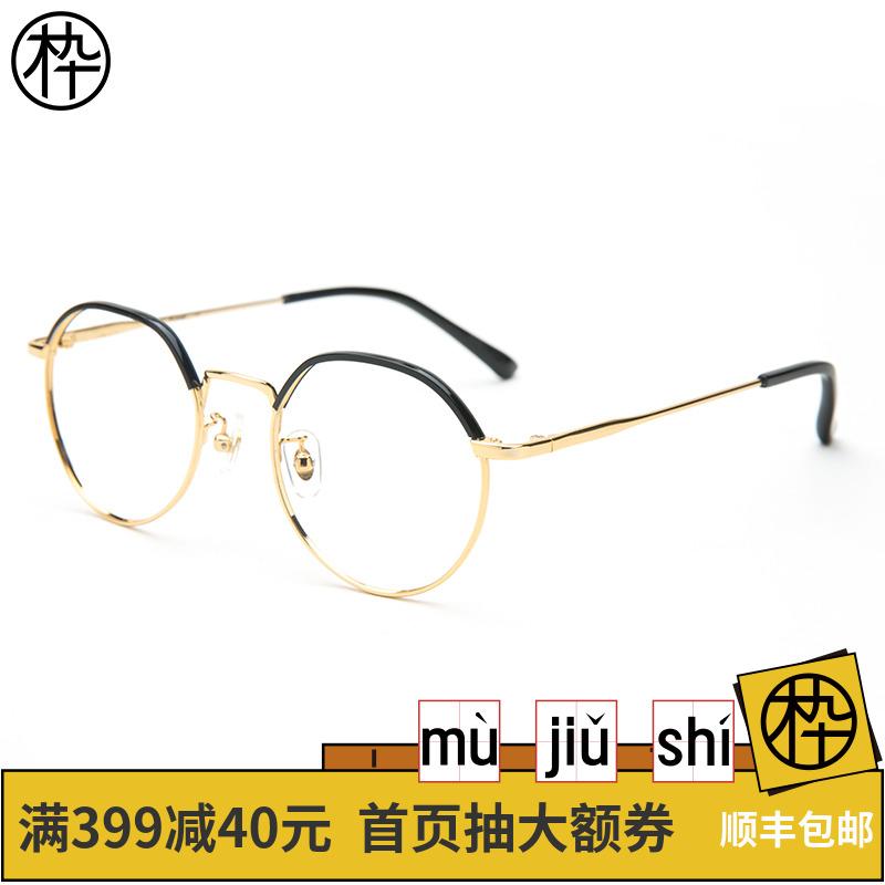 木九十不规则眼镜 FM1740118 金属眼镜框女复古 男近视眼镜