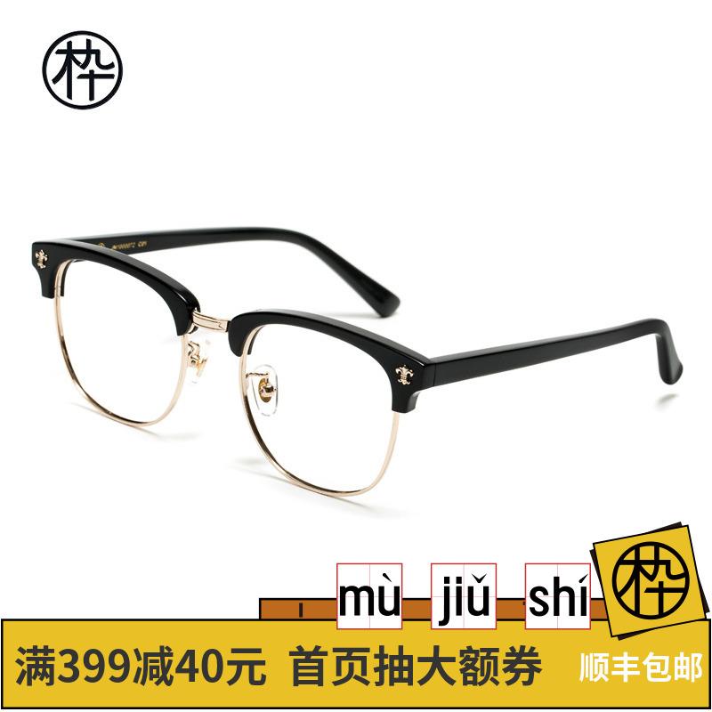 木九十镜框 半框眼镜 官方 男女 JM1000072 半框可配近视眼镜