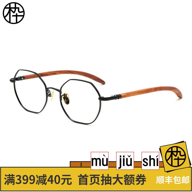 木九十2018新款FM1820172檀木镜腿金属多边形镜架 近视眼镜眼镜框