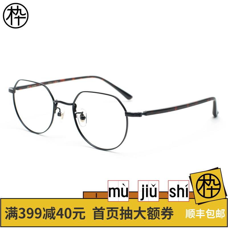 木九十复古几何不规则眼镜 FM1720084 男女款眼镜框
