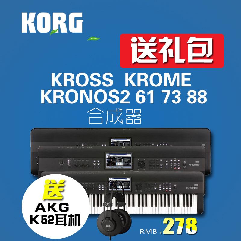 科音KORG KROSS2 KROME KRONOS2 61 73 88键合成器键盘音乐工作站