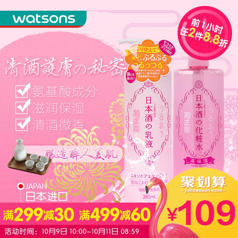 屈臣氏 进口菊正宗日本酒高保湿水乳套装 化妆水500ml+乳液380ml