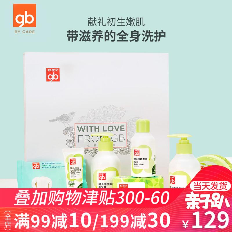 gb好孩子婴儿洗护套装护肤用品必备宝宝新生沐浴洗澡初生礼盒6+1