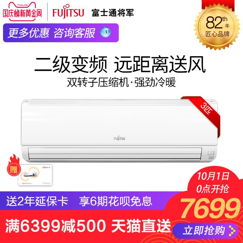 Fujitsu-富士通 KFR-72GW-Bpfa节能3匹空调挂机家用壁挂式2级能效