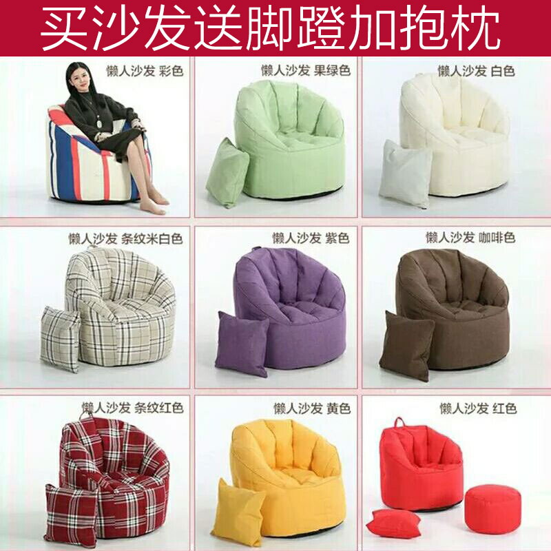 Creative lazy couch tatami bean bag bedroom living room lazy chair small apartment single adult balcony sofa chair