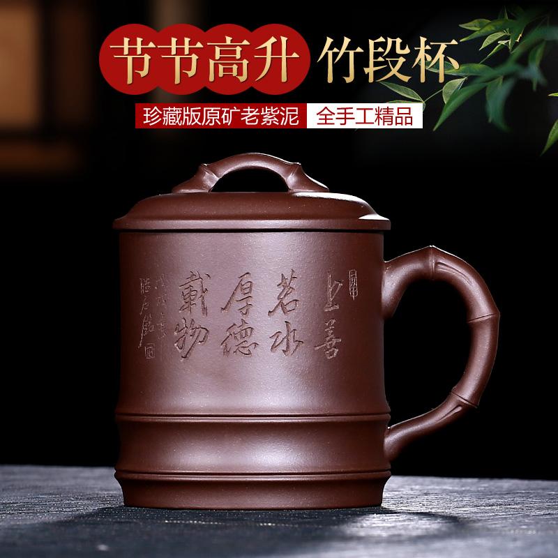 紫砂杯宜兴紫砂纯手工全非陶瓷茶杯带盖男士家用大容量市大号刻字
